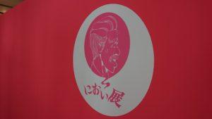 におい展のロゴ